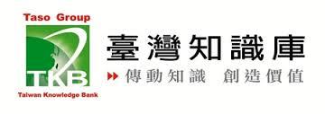 台灣知識庫
